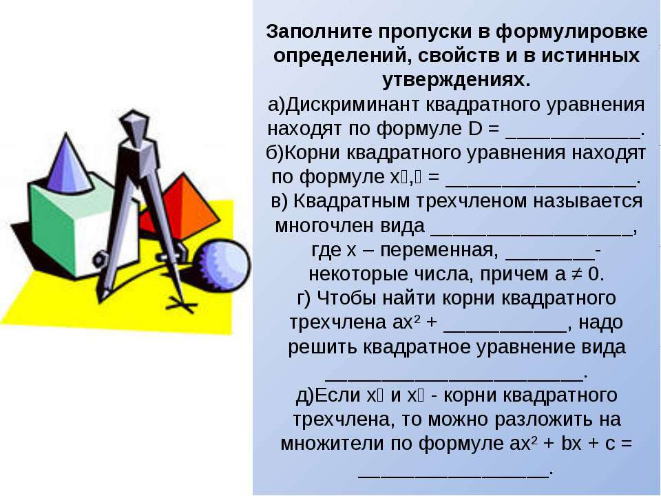 Заполните пропуски в формулировке определений, свойств и в истинных утвержден...