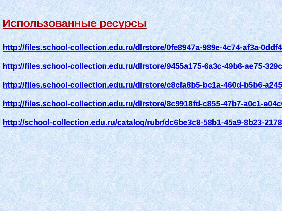 Использованные ресурсы http://files.school-collection.edu.ru/dlrstore/0fe8947...