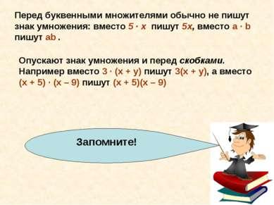 Запомните! Перед буквенными множителями обычно не пишут знак умножения: вмест...