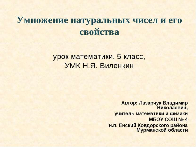 Умножение натуральных чисел и его свойства урок математики, 5 класс, УМК Н.Я....