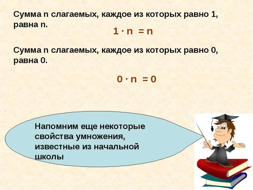 Напомним еще некоторые свойства умножения, известные из начальной школы Сумма...