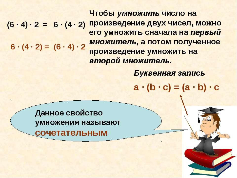 Данное свойство умножения называют сочетательным (6 · 4) · 2 6 · (4 · 2) = (6...
