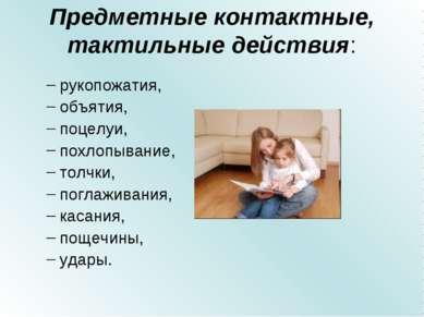 Предметные контактные, тактильные действия: рукопожатия, объятия, поцелуи, по...