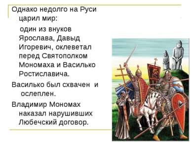 Однако недолго на Руси царил мир: один из внуков Ярослава, Давыд Игоревич, ок...
