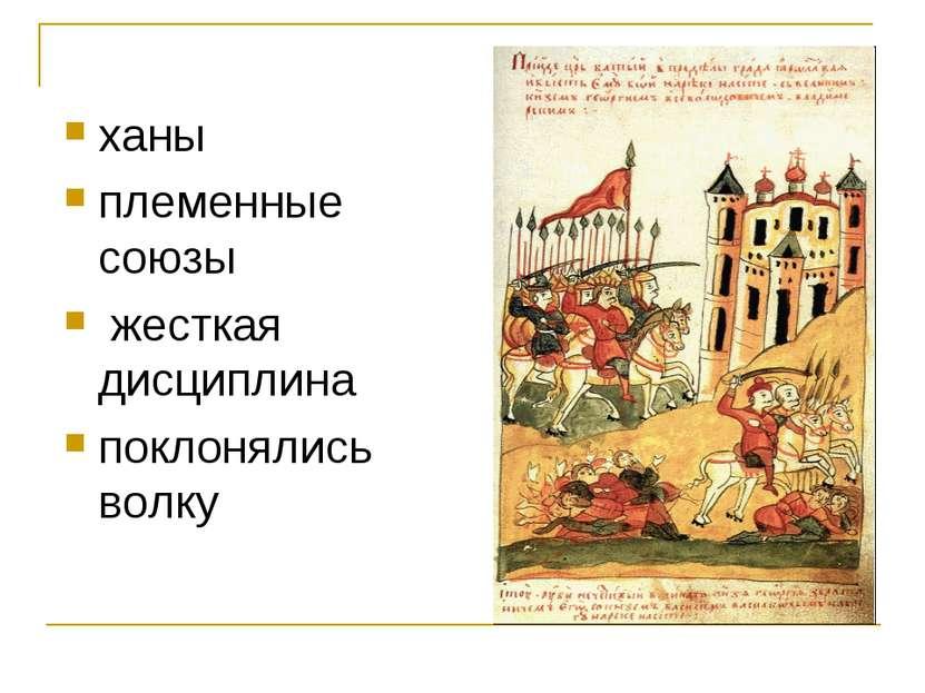 ханы племенные союзы жесткая дисциплина поклонялись волку