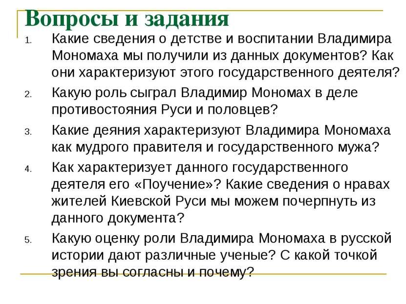 Вопросы и задания Какие сведения о детстве и воспитании Владимира Мономаха мы...
