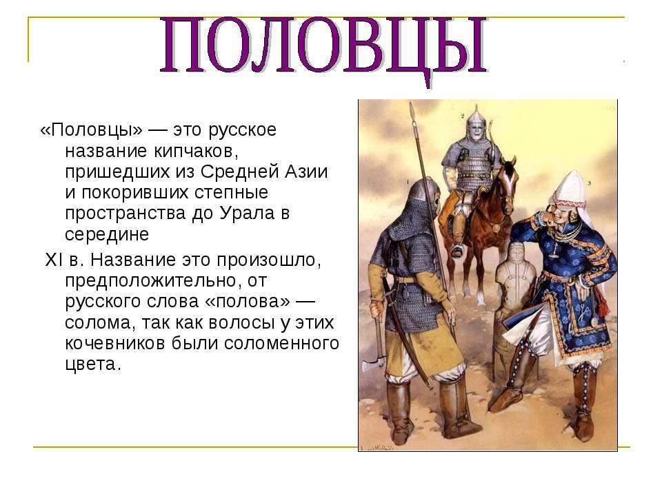 «Половцы» — это русское название кипчаков, пришедших из Средней Азии и покори...
