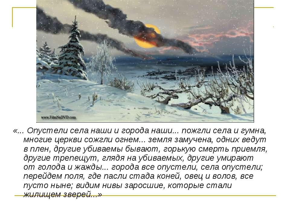 «... Опустели села наши и города наши... пожгли села и гумна, многие церкви с...