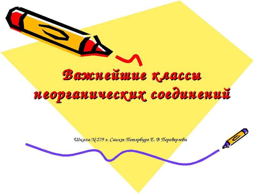 Важнейшие классы неорганических соединений Школа № 279 г. Санкт-Петербург Е. ...