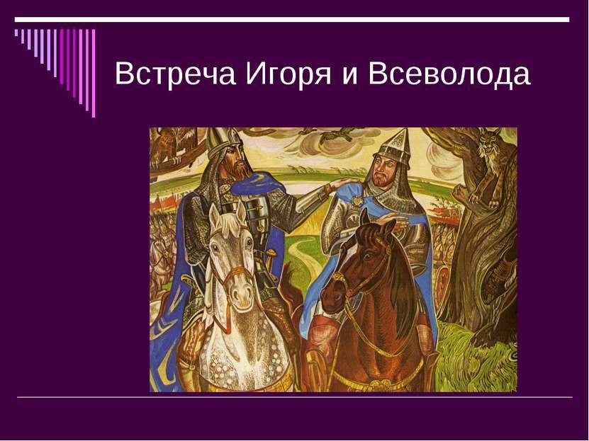 Встреча Игоря и Всеволода