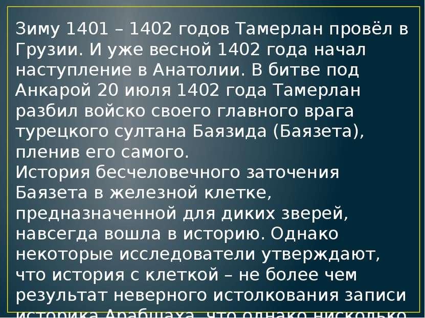 Зиму 1401 – 1402 годов Тамерлан провёл в Грузии. И уже весной 1402 года начал...