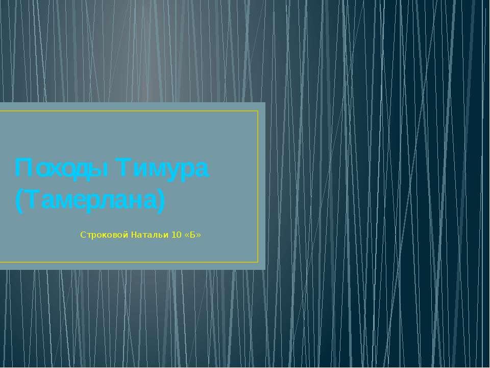Походы Тимура (Тамерлана) Строковой Натальи 10 «Б»