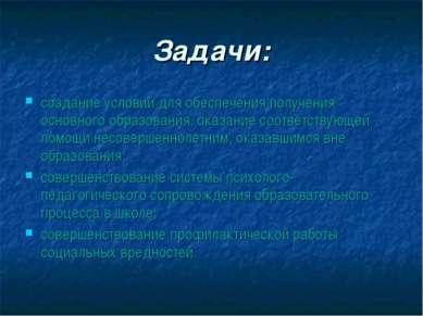 Задачи: создание условий для обеспечения получения основного образования, ока...