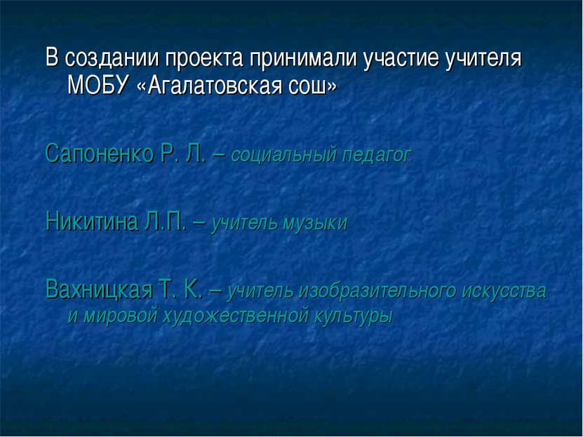 В создании проекта принимали участие учителя МОБУ «Агалатовская сош» Сапоненк...