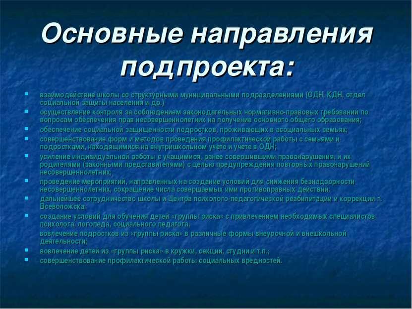 Основные направления подпроекта: взаимодействие школы со структурными муницип...
