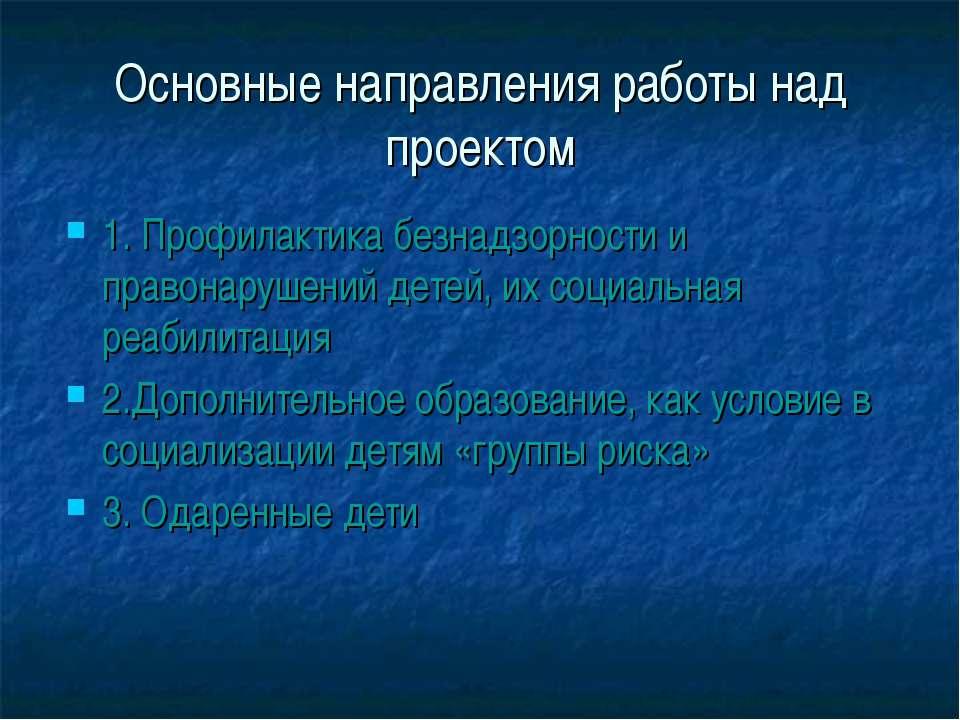 Основные направления работы над проектом 1. Профилактика безнадзорности и пра...