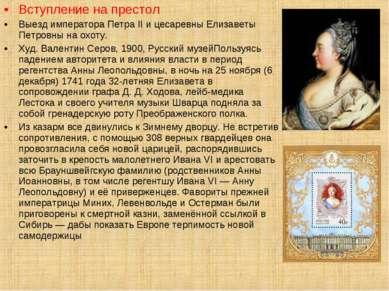 Вступление на престол Выезд императора Петра II и цесаревны Елизаветы Петровн...
