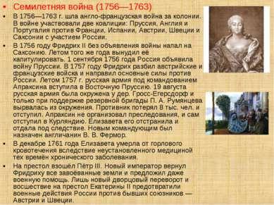 Семилетняя война (1756—1763) В 1756—1763 г. шла англо-французская война за ко...