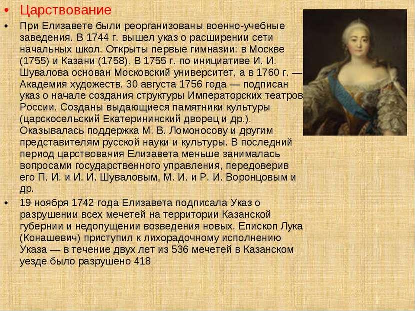 Царствование При Елизавете были реорганизованы военно-учебные заведения. В 17...