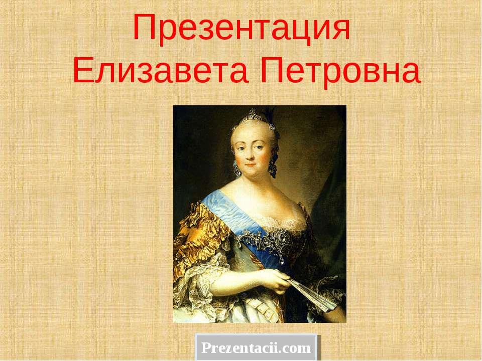 Презентация Елизавета Петровна