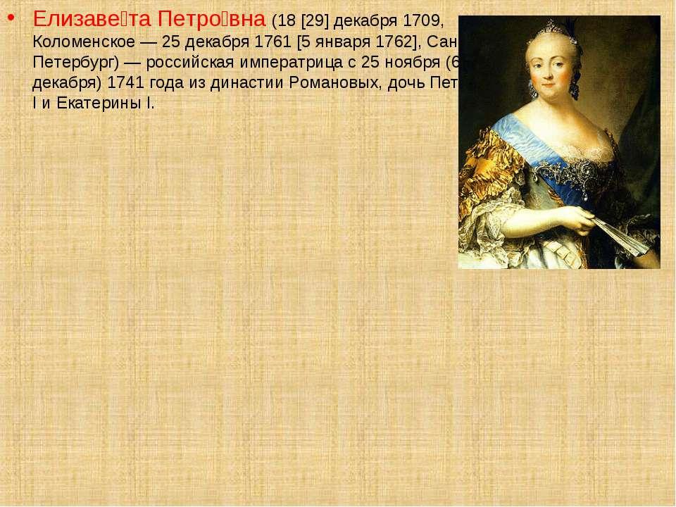 Елизаве та Петро вна (18 [29] декабря 1709, Коломенское — 25 декабря 1761 [5 ...
