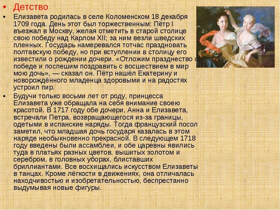 Детство Елизавета родилась в селе Коломенском 18 декабря 1709 года. День этот...