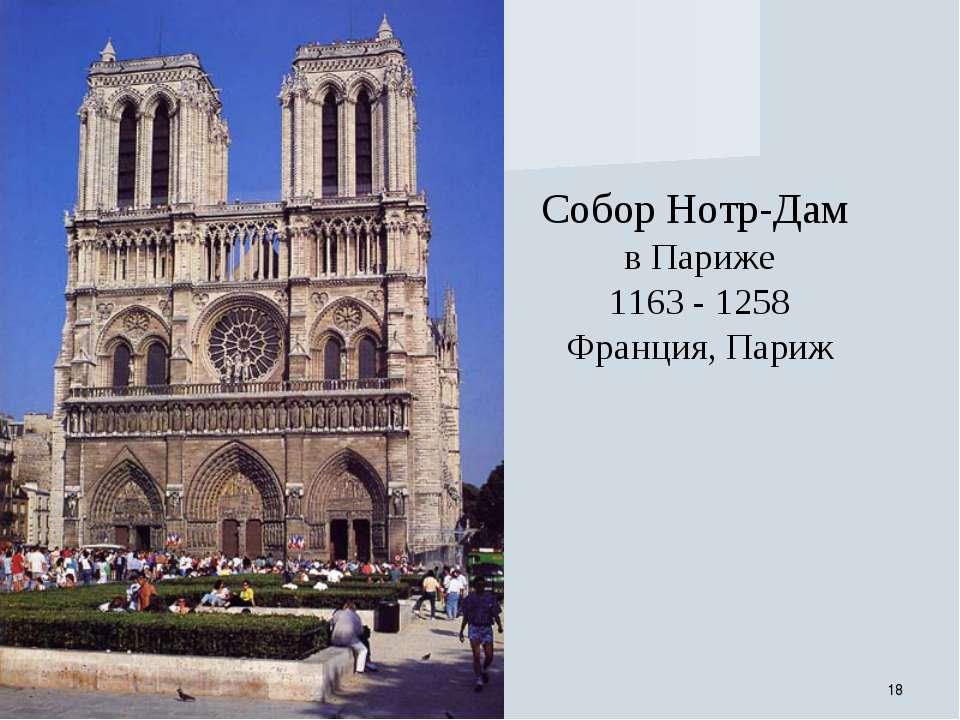 * Собор Нотр-Дам в Париже 1163 - 1258 Франция, Париж
