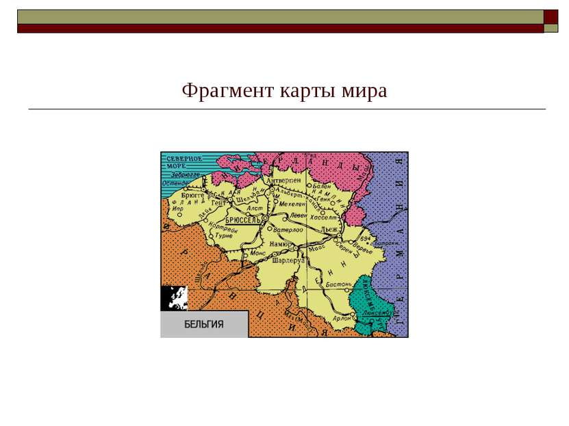 Фрагмент карты мира