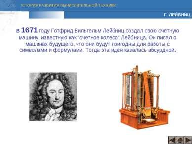 В 1671 году Готфрид Вильгельм Лейбниц создал свою счетную машину, известную к...