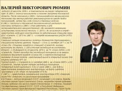 ВАЛЕРИЙ ВИКТОРОВИЧ РЮМИН родился 16 августа 1939 г. в Комсомольске-на-Амуре Х...