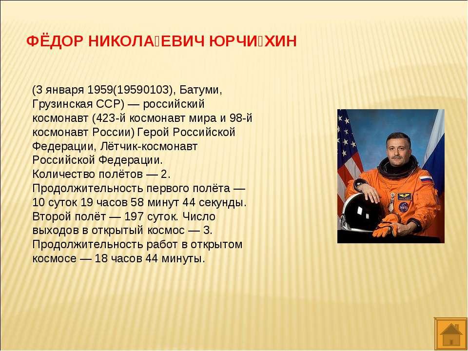 (3января 1959(19590103), Батуми, Грузинская ССР)— российский космонавт (423...