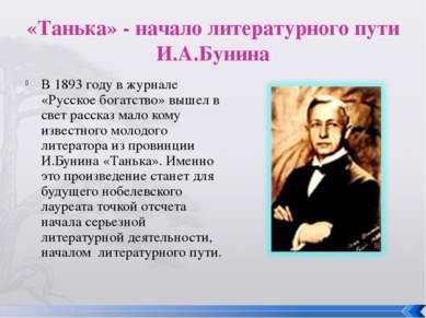 «Танька» - начало литературного пути И.А.Бунина В 1893 году в журнале «Русско...