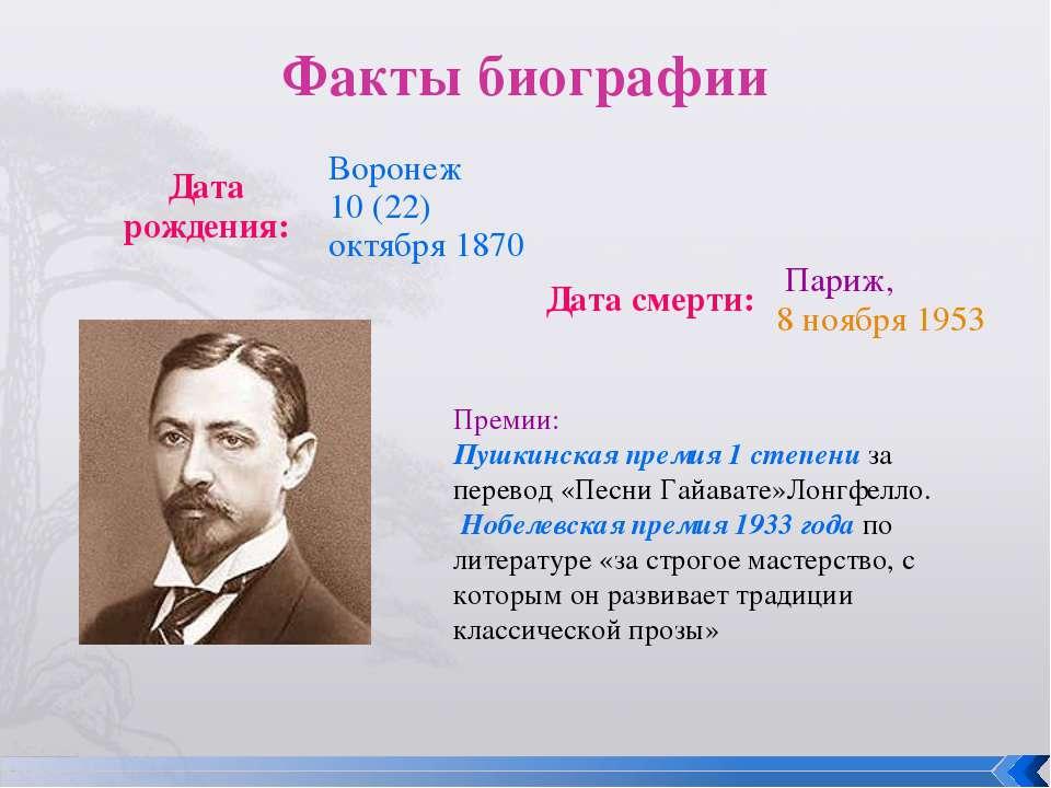Факты биографии Премии: Пушкинская премия 1 степени за перевод «Песни Гайават...