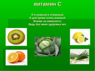витамин С Я и нужный и отважный, И для крови очень важный. Влияю на иммунитет...