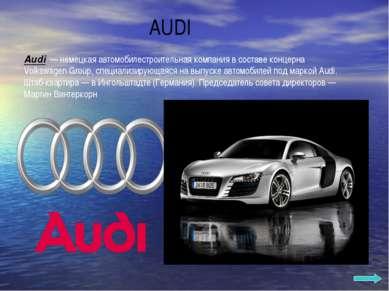 AUDI Audi — немецкая автомобилестроительная компания в составе концерна Volks...