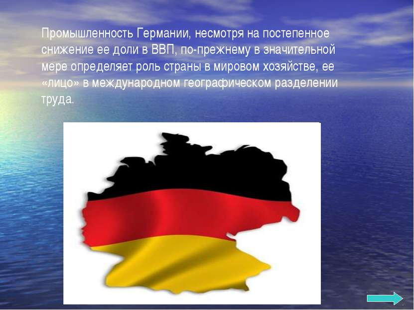 Промышленность Германии, несмотря на постепенное снижение ее доли в ВВП, по-п...