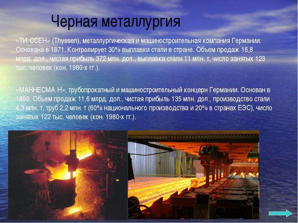 Черная металлургия «ТИ ССЕН» (Thyssen), металлургическая и машиностроительная...