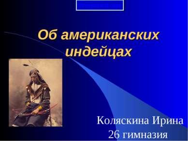 Об американских индейцах Коляскина Ирина 26 гимназия