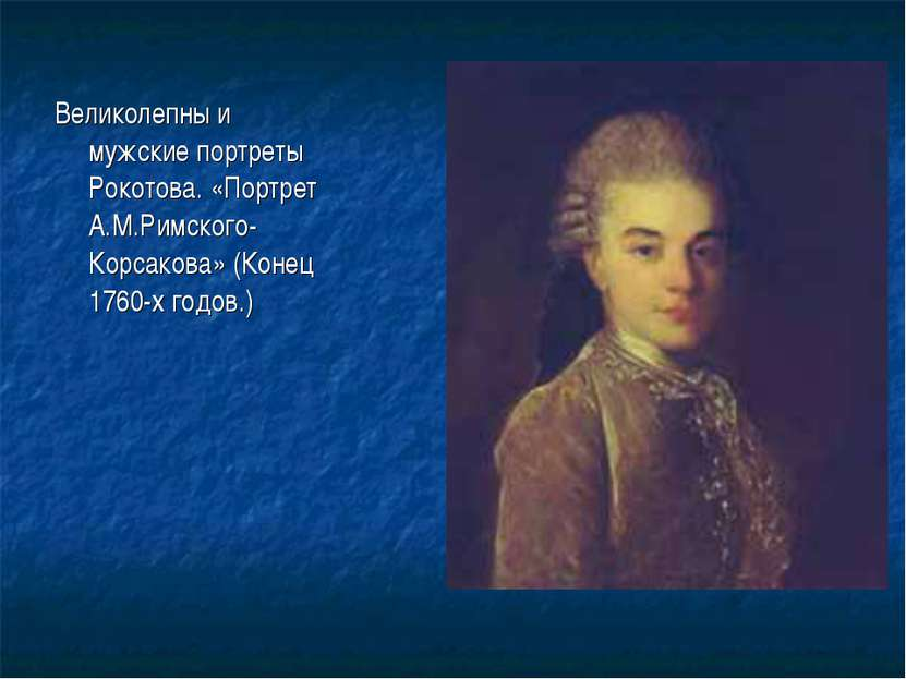 Великолепны и мужские портреты Рокотова. «Портрет А.М.Римского-Корсакова» (Ко...