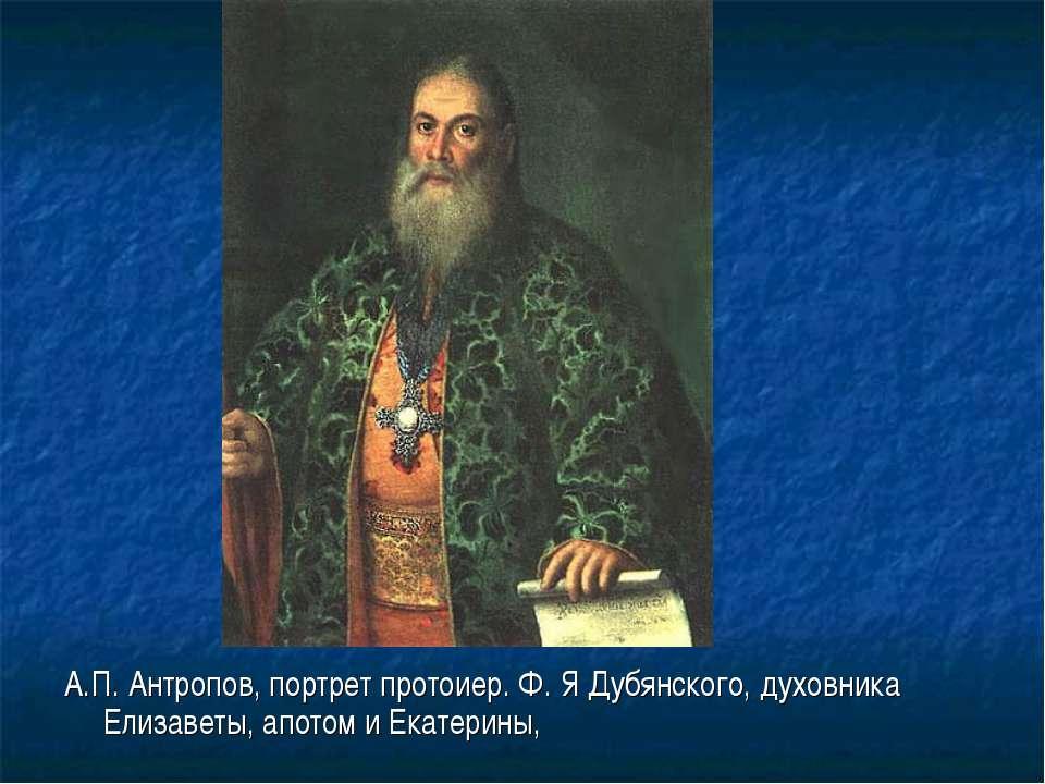 А.П. Антропов, портрет протоиер. Ф. Я Дубянского, духовника Елизаветы, апотом...