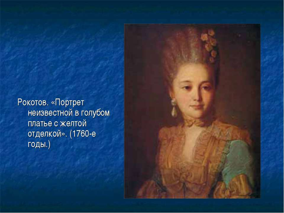 Рокотов. «Портрет неизвестной в голубом платье с желтой отделкой». (1760-е го...