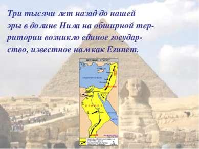 Три тысячи лет назад до нашей эры в долине Нила на обширной тер- ритории возн...