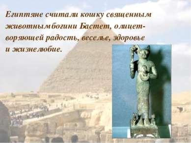 Египтяне считали кошку священным животным богини Бастет, олицет- воряющей рад...