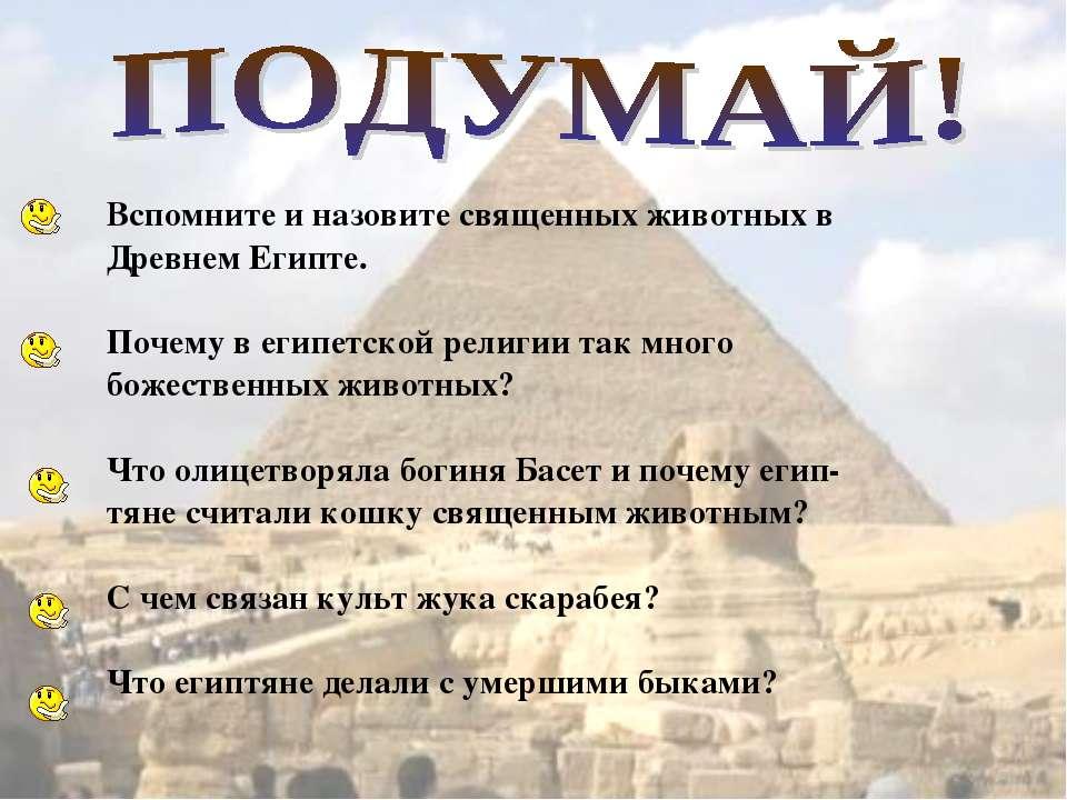 Вспомните и назовите священных животных в Древнем Египте. Почему в египетской...