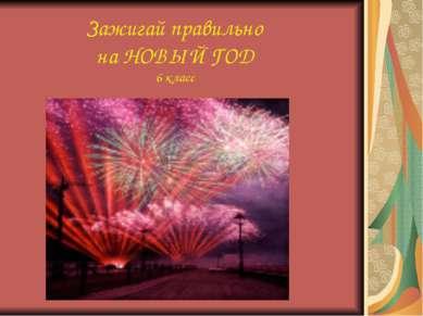 Зажигай правильно на НОВЫЙ ГОД 6 класс 2011 – 2012 уч.год