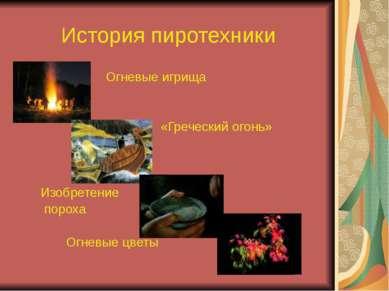 История пиротехники Огневые игрища «Греческий огонь» Изобретение пороха Огнев...