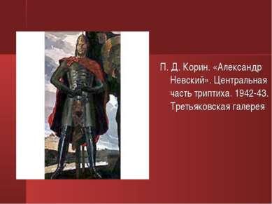 П. Д. Корин. «Александр Невский». Центральная часть триптиха. 1942-43. Третья...