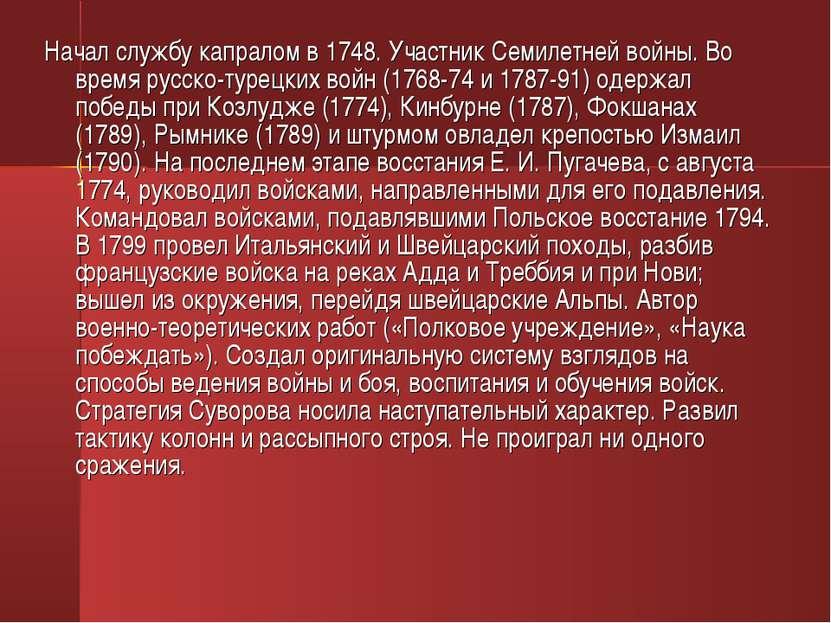 Начал службу капралом в 1748. Участник Семилетней войны. Во время русско-туре...