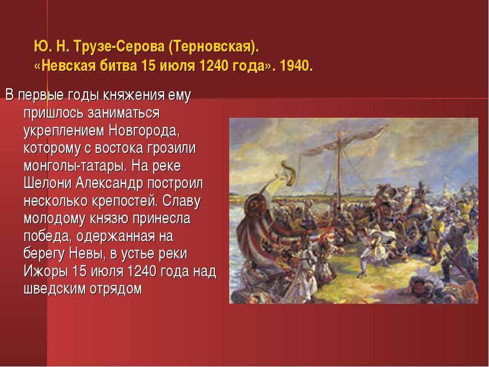 Ю. Н. Трузе-Серова (Терновская). «Невская битва 15 июля 1240 года». 1940. В п...