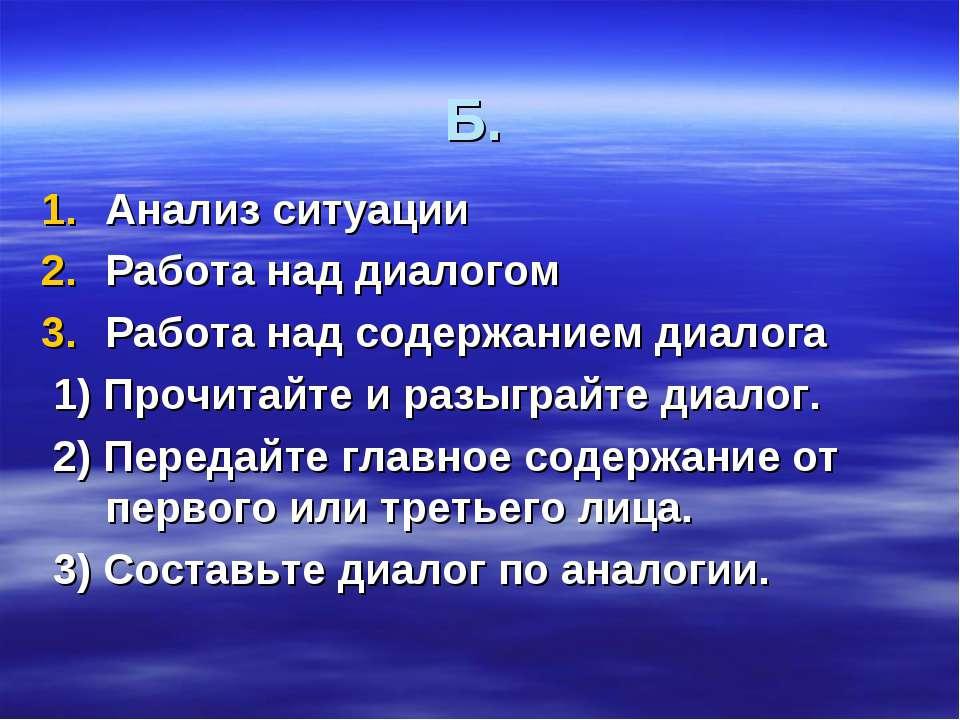 Б. Анализ ситуации Работа над диалогом Работа над содержанием диалога 1) Проч...